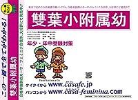 雙葉小学校附属幼稚園【東京都】 H31年度用過去問題集13(H30+幼児テスト)