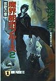 魔界都市ブルース〈2〉哀歌の章 (ノン・ポシェット―マン・サーチャー・シリーズ)