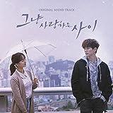 [CD]ただ愛する仲 OST