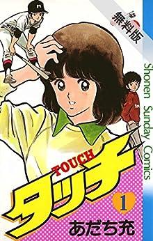 タッチ 完全復刻版(1)【期間限定 無料お試し版】 (少年サンデーコミックス)