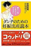 嫁ハンをいたわってやりたい ダンナのための妊娠出産読本 (講談社+α新書) 画像