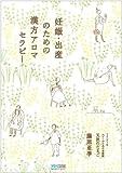 妊娠・出産のための漢方アロマセラピー 画像