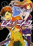 セカイのミカタ 1 (ヤングキングコミックス)