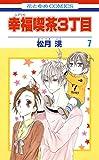 幸福喫茶3丁目 7 (花とゆめコミックス)