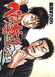 べしゃり暮らし 8 (ヤングジャンプコミックス)