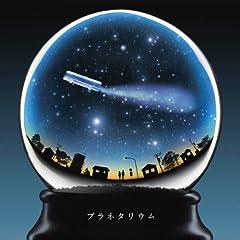 LOVE LOVE LOVE「プラネタリウム」のCDジャケット