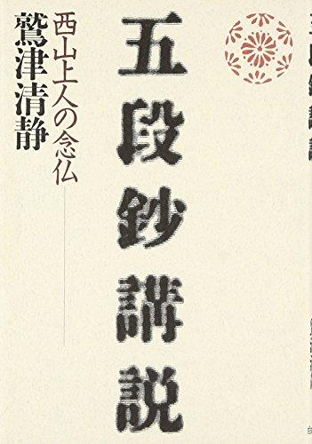 五段鈔講説―西山上人の念仏