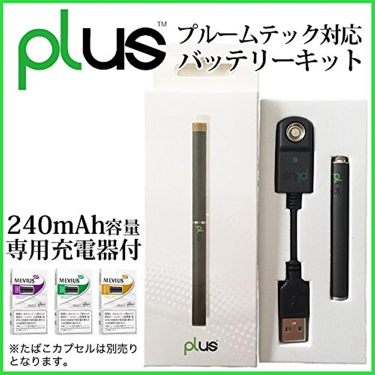 有名人毎年曖昧なplus(プラス) スターターキット ploom TECH (プルームテック)互換 240mAhバッテリー USB専用充電器付き 日本電子タバコ協会公認