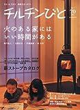 チルチンびと 2012年 01月号 [雑誌] 画像