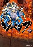 ジパング(37) (モーニングコミックス)