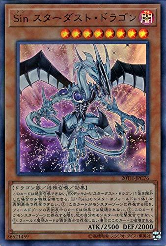 Sin スターダスト・ドラゴン ウルトラレア 遊戯王 20th アニバーサリー レジェンド コレクション 20th-jpc76