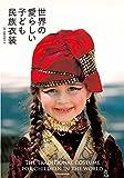 民族衣装 / 国際服飾学会 のシリーズ情報を見る