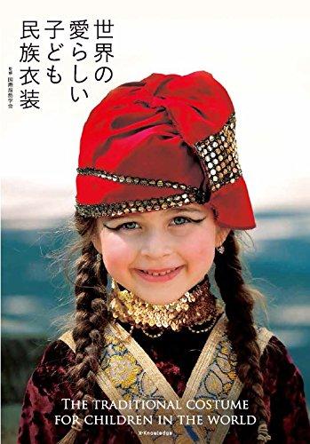 世界の愛らしい子ども民族衣装の詳細を見る