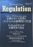 フィナンシャル・レギュレーション 7(2016 SUMMER)―金融機関のための規制対応情報