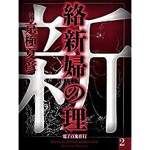 絡新婦の理(2)【電子百鬼夜行】 (講談社文庫)