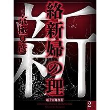 絡新婦の理(2)【電子百鬼夜行】