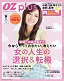 OZplus (オズプラス) 2014年 09月号 [雑誌]