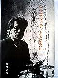 ジャコメッティとともに (1969年)