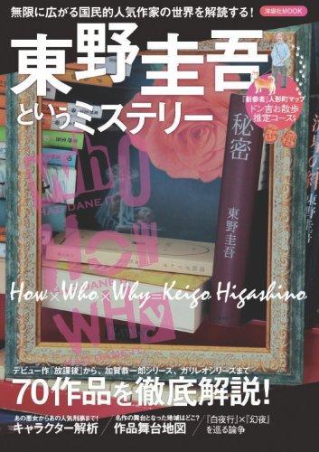 東野圭吾というミステリー (洋泉社MOOK)の詳細を見る