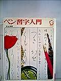 ペン習字入門 (1981年) (学研ファミリー)