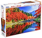 300ピースジグソーパズル 秋晴れの香嵐渓(26×38cm)