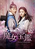 魔女宝鑑 ~ ホジュン、若き日の恋 ~ DVD BOXI -