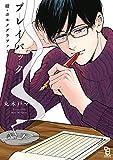 續・ポルノグラファー プレイバック【特典付】 (onBLUE comics)