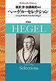 ヘーゲル・セレクション (平凡社ライブラリー852)