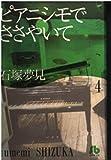 ピアニシモでささやいて (4) (小学館文庫)