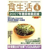 食生活 2007年 04月号 [雑誌]