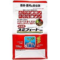 レインボー薬品 スミフェート粒剤 550g