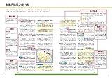中学社会用語集 三訂版 画像