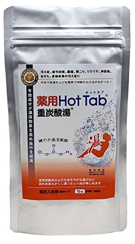 満員間欠均等に薬用重炭酸タブレット 薬用重炭酸湯ホットタブ 10錠 重曹×クエン酸 薬用重炭酸湯HOTTAB