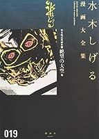 貸本戦記漫画集(6)絶望の大空 他 (水木しげる漫画大全集)