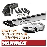 [YAKIMA 正規品] BMW 5シリーズ セダン F10型 フィックスポイント付き車両に適合 (スカイラインタワー・ランディングパッド11×2・ジェットストリームバーM) シルバー