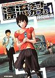 漂流ネットカフェ 1 (アクションコミックス) [コミック] / 押見 修造 (著); 双葉社 (刊)