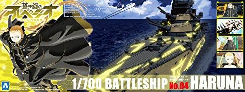蒼き鋼のアルペジオ-アルス ノヴァシリーズNo.04 霧の艦隊 戦艦ハルナ