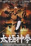 太極神拳 [DVD]