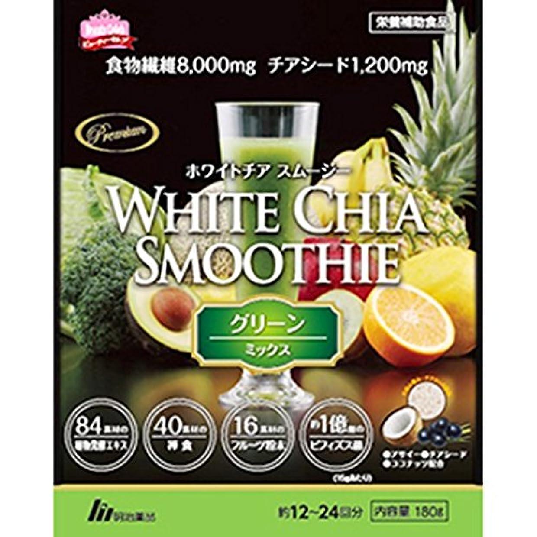 朝食を食べるストレスの多い毎週明治薬品 ホワイトチアスムージー グリーンミックス 180g