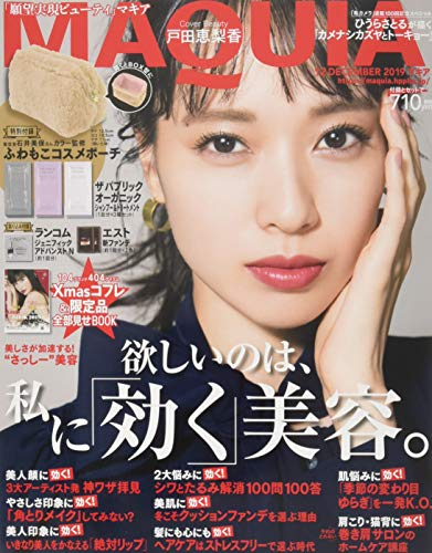 MAQUIA(マキア) 2019年 12 月号 [雑誌]