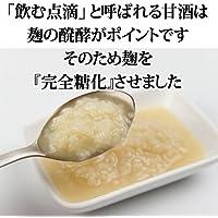 有機白米甘酒(つぶタイプ)(250g) マルカワみそ