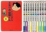 となりの山田くん コミック 1-11巻セット (となりの山田くん )