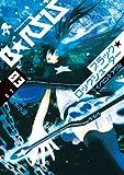 ブラック★ロックシューター イノセントソウル(3)<ブラック★ロックシューター イノセントソウル> (角川コミックス・エース)