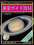星空ガイド2014