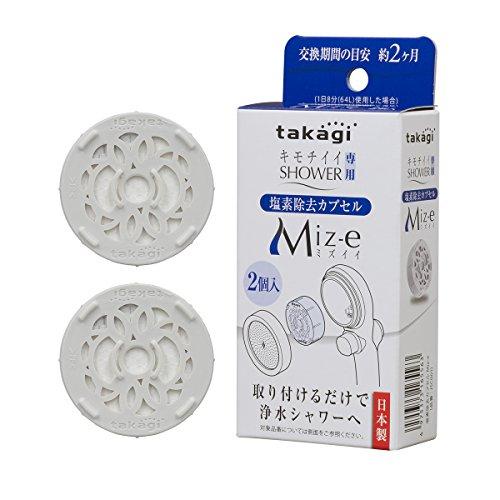 キモチイイシャワー専用 塩素除去カプセル Miz-e JSC001