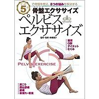 たった5分で骨盤を整え、8つの悩みを改善する ぺルビス・エクササイズ (DVD)