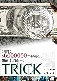 TRICK[DVD]