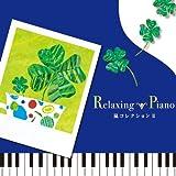 リラクシング・ピアノ~嵐コレクションⅡ