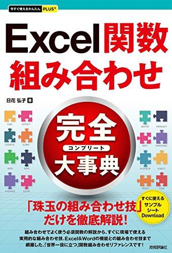 今すぐ使えるかんたんPLUS+ Excel関数 組み合わせ 完全大事典の詳細を見る