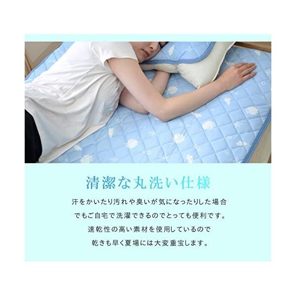 ダブルサイズ 接触冷感 敷きパッド「シェル・ボ...の紹介画像7